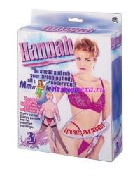 Кукла Ханна надувная